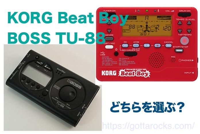 KORG Beat Boy BOSS TU 88 比較