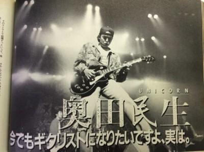 奥田民生から学ぶ。〜ギターボーカルで天下を取る3つのポイント〜