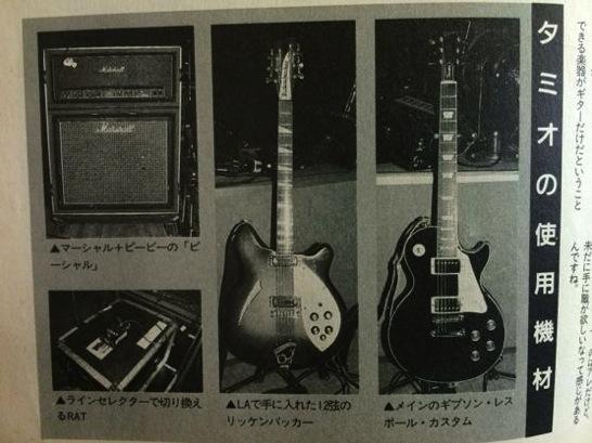 奥田民生ギター1