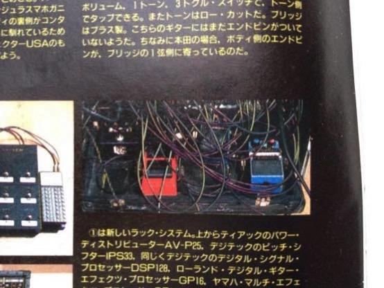 本田 毅 機材 エフェクター IMG 1340