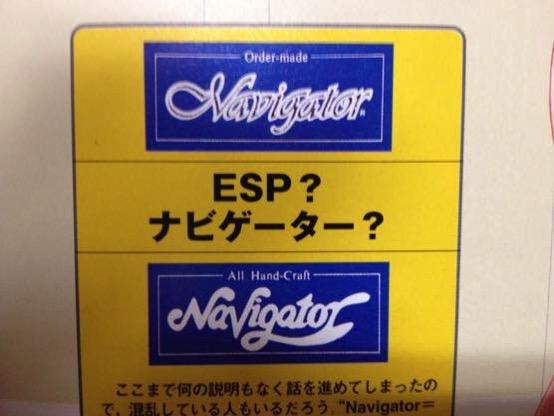 布袋 ギター ESPIMG 1952
