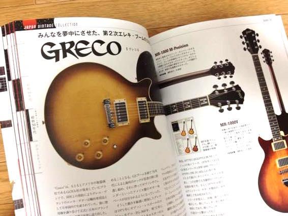 ビンテージギター GRECO TOKAI IMG 1941