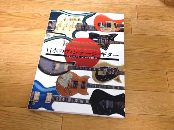 日本のヴィンテージ・ギター(グラフィック社)を読む