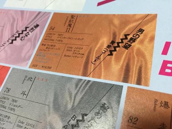 変形学生服 学ラン カタログ IMG 7675