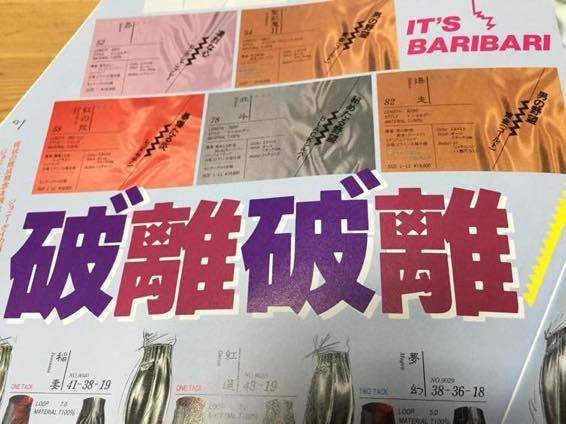変形学生服 学ラン カタログ IMG 7670