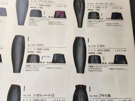 ボンタン カタログ IMG 7719