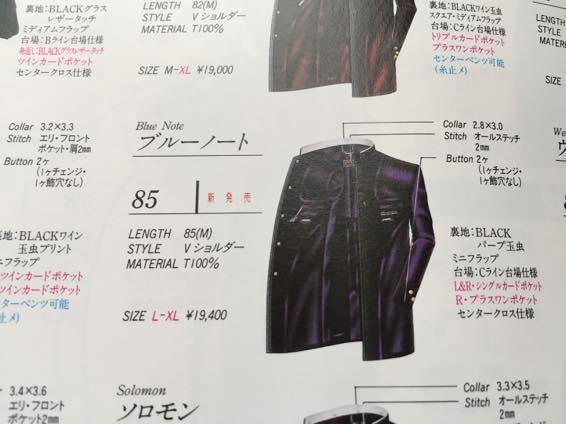 学ラン カタログ IMG 7741