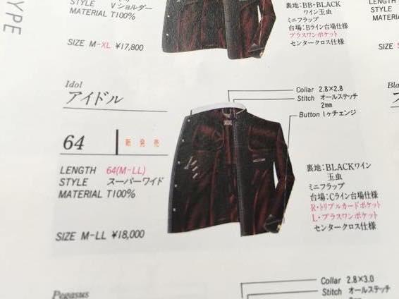 学ラン カタログ IMG 7743