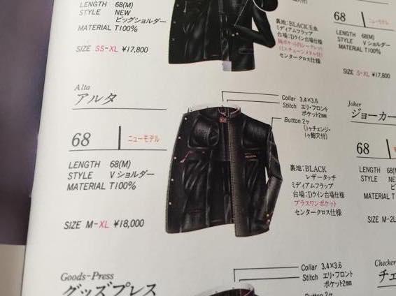 学ラン カタログ IMG 7748