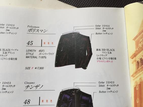 学ラン カタログ IMG 7737