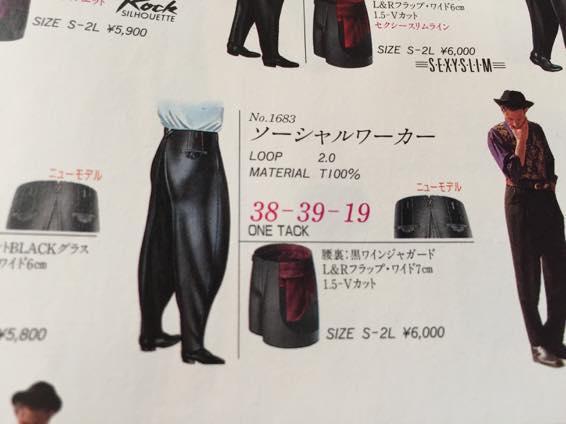 学ラン カタログ IMG 7730