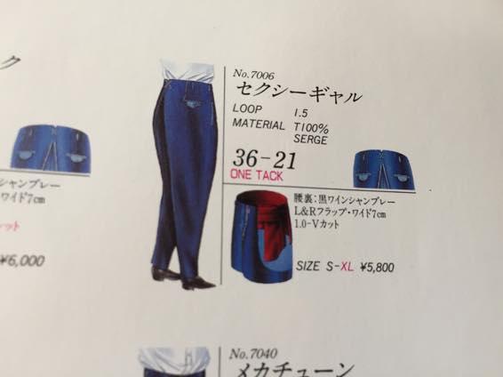 学ラン カタログ IMG 7735