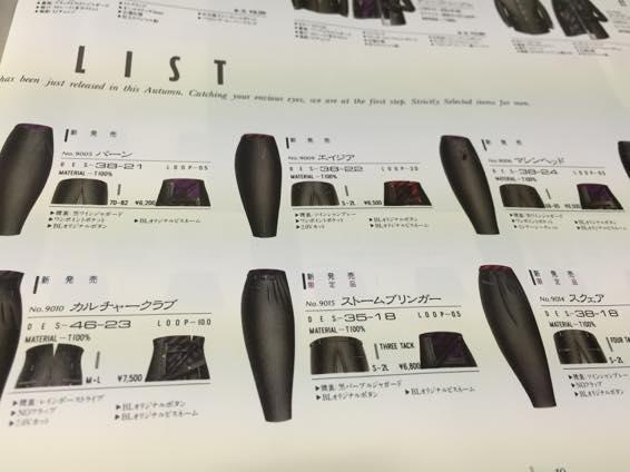 変形学生服 学ラン カタログ IMG 7686