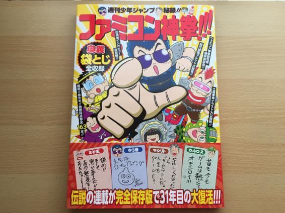 ジャンプ「ファミコン神拳」復刻 Dr.マシリトこと鳥嶋氏に訊く大ヒットを生み出す秘訣とは