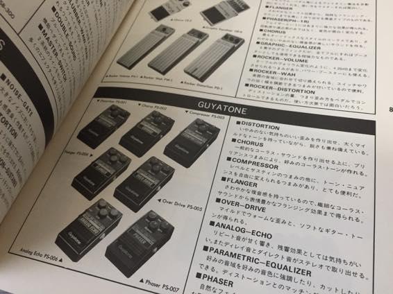 高崎晃 エフェクター IMG 2214