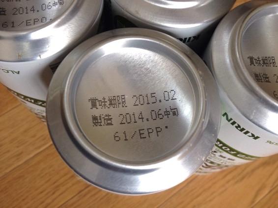禁酒 効果 ブログ IMG 4788