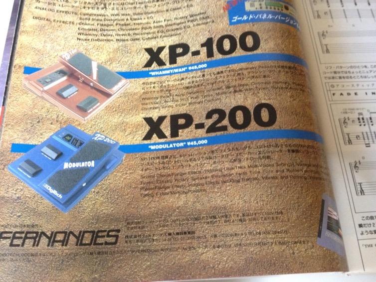 ワーミーペダル XP100 ジョン スコフィールド IMG 6132