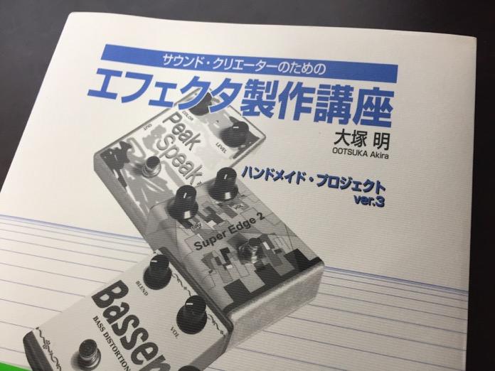 ヤフオク サウンドクリエーターのためのエフェクタ製作講座 大塚 明 IMG 4586