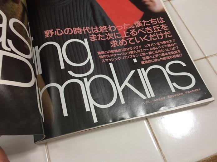 スマッシング パンプキンズ ドラッグ IMG 4532