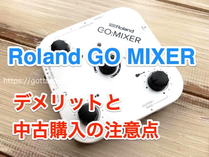 Roland GO MIXER 中古 デメリット IMG