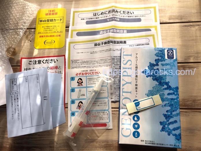 アルコール感受性遺伝子検査キット 口コミ IMG 5230