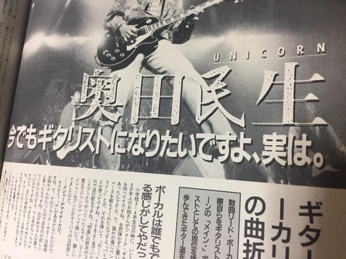 奥田民生 ギター レスポール  IMG 7145