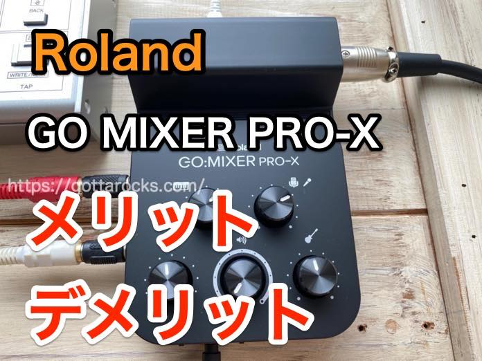 Roland go mixer pro x レビュー メリット デメリット